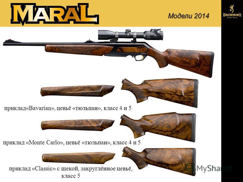 приклад«Bavarian», цевьё «тюльпан», класс 4 и 5 приклад «Monte Carlo», цевьё «тюльпан», класс 4 и 5 приклад «Classic» с щекой, закруглённое цевьё, класс 5 Модели 2014