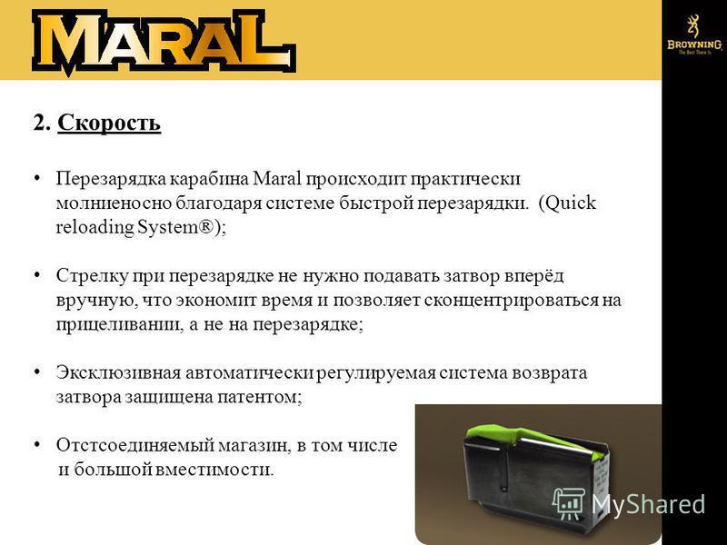 2. Скорость Перезарядка карабина Maral происходит практически молниеносно благодаря системе быстрой перезарядки. (Quick reloading System®); Стрелку при перезарядке не нужно подавать затвор вперёд вручную, что экономит время и позволяет сконцентрирова