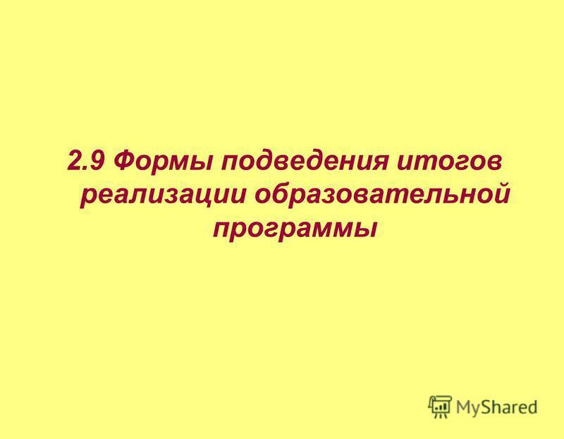 2.9 Формы подведения итогов реализации образовательной программы