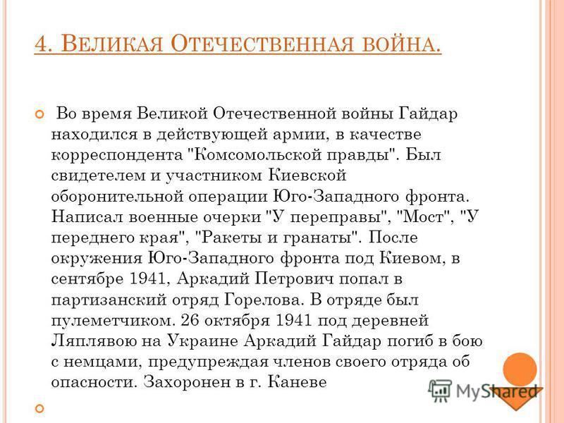 4. В ЕЛИКАЯ О ТЕЧЕСТВЕННАЯ ВОЙНА. Во время Великой Отечественной войны Гайдар находился в действующей армии, в качестве корреспондента