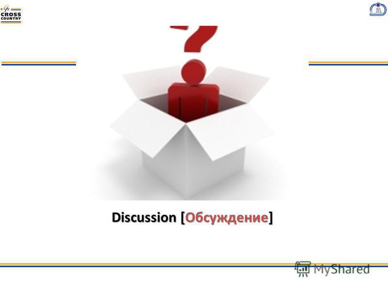 Discussion [Обсуждение]