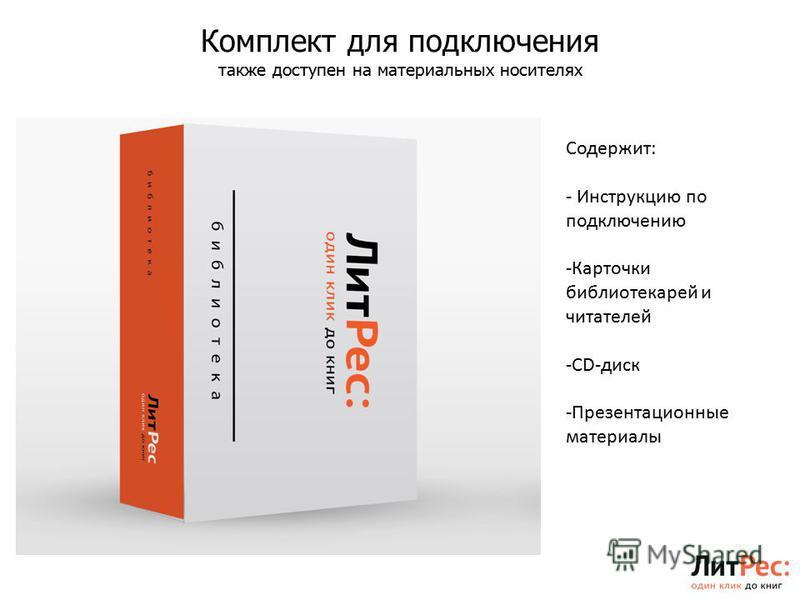 Комплект для подключения также доступен на материальных носителях Содержит: - Инструкцию по подключению -Карточки библиотекарей и читателей -CD-диск -Презентационные материалы