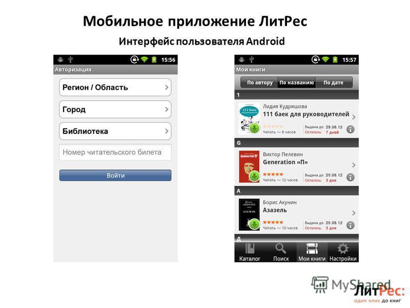 Мобильное приложение Лит Рес 8 Интерфейс пользователя Android