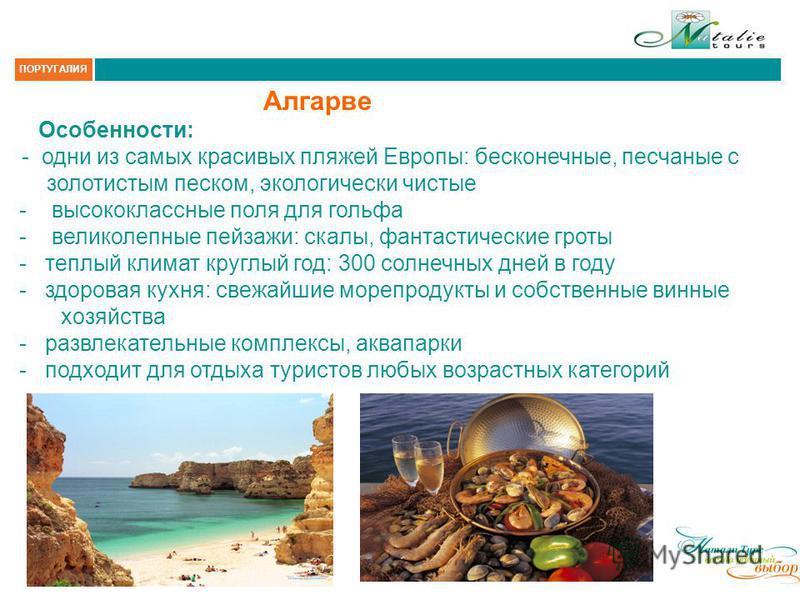 Алгарве Особенности: - одни из самых красивых пляжей Европы: бесконечные, песчаные с золотистым песком, экологически чистые - высококлассные поля для гольфа - великолепные пейзажи: скалы, фантастические гроты - теплый климат круглый год: 300 солнечны