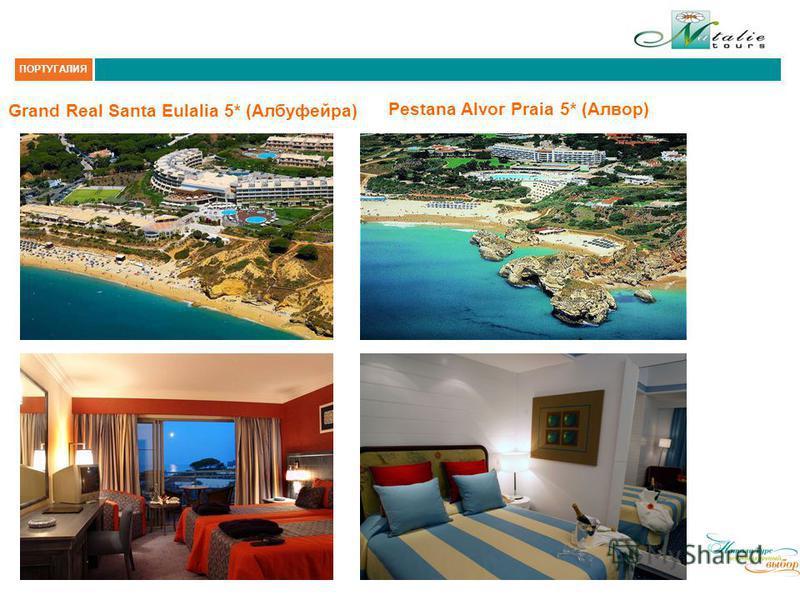 Grand Real Santa Eulalia 5* (Албуфейра) ПОРТУГАЛИЯ Pestana Alvor Praia 5* (Алвор)