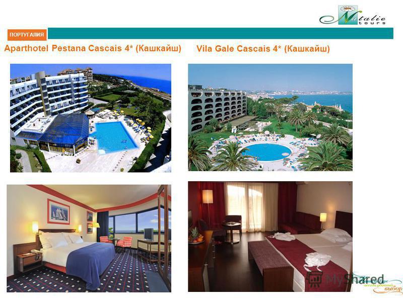 Aparthotel Pestana Cascais 4* (Кашкайш) ПОРТУГАЛИЯ Vila Gale Cascais 4* (Кашкайш)