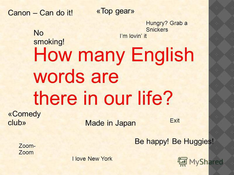 I love New York «Top gear» Canon – Can do it! Exit Hungry? Grab a Snickers Be happy! Be Huggies! «Comedy club» No smoking! Zoom- Zoom Made in Japan How many English words are there in our life? Im lovin it
