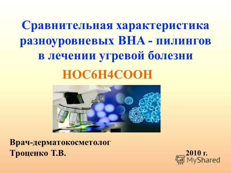 Сравнительная характеристика разноуровневых BHA - пилингов в лечении угревой болезни 2010 г. Врач-дерматокосметолог Троценко Т.В. HOC6H4COOH