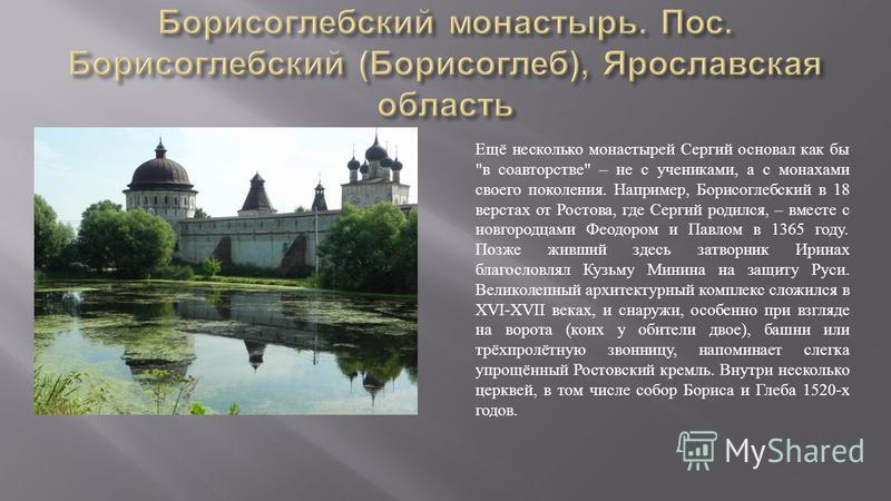 Ещё несколько монастырей Сергий основал как бы