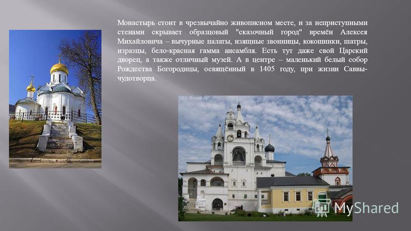 Монастырь стоит в чрезвычайно живописном месте, и за неприступными стенами скрывает образцовый