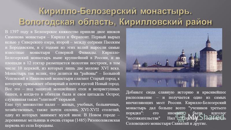 В 1397 году в Белозерское княжество пришли двое иноков Симонова монастыря – Кирилл и Ферапонт. Первый вырыл келью у Сиверского озера, второй – между озёрами Пасским и Бородавским, и с годами из этих келий выросли самые известные монастыри Северной Фи
