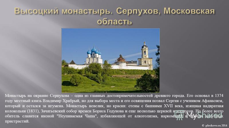 Монастырь на окраине Серпухова – одна из главных достопримечательностей древнего города. Его основал в 1374 году местный князь Владимир Храбрый, но для выбора места и его освящения позвал Сергия с учеником Афанасием, который и остался за игумена. Мон