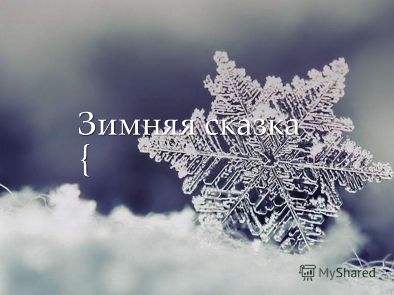 { Зимняя сказка