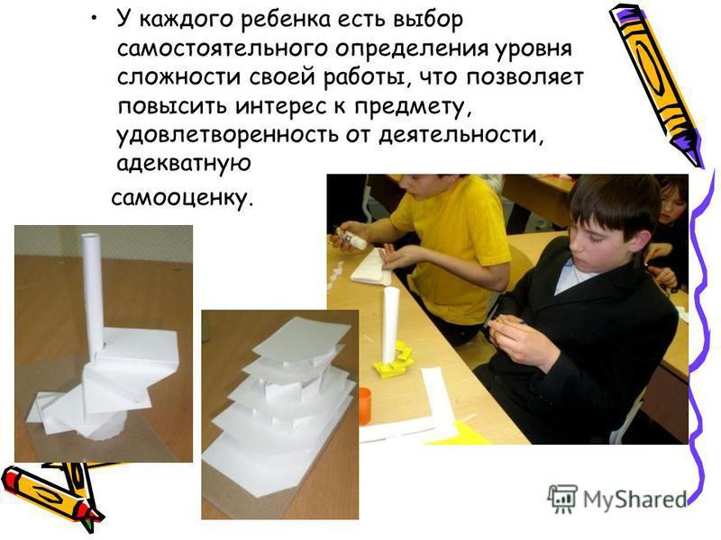 У каждого ребенка есть выбор самостоятельного определения уровня сложности своей работы, что позволяет повысить интерес к предмету, удовлетворенность от деятельности, адекватную самооценку.