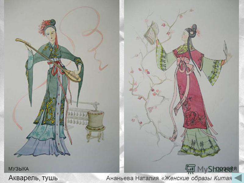 Ананьева Наталия «Женские образы Китая» Акварель, тушь МУЗЫКАПОЭЗИЯ