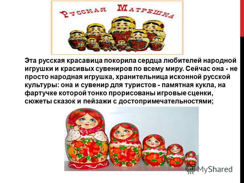 Эта русская красавица покорила сердца любителей народной игрушки и красивых сувениров по всему миру. Сейчас она - не просто народная игрушка, хранительница исконной русской культуры: она и сувенир для туристов - памятная кукла, на фартучке которой то