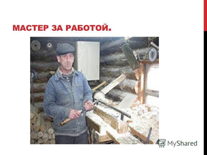 МАСТЕР ЗА РАБОТОЙ.