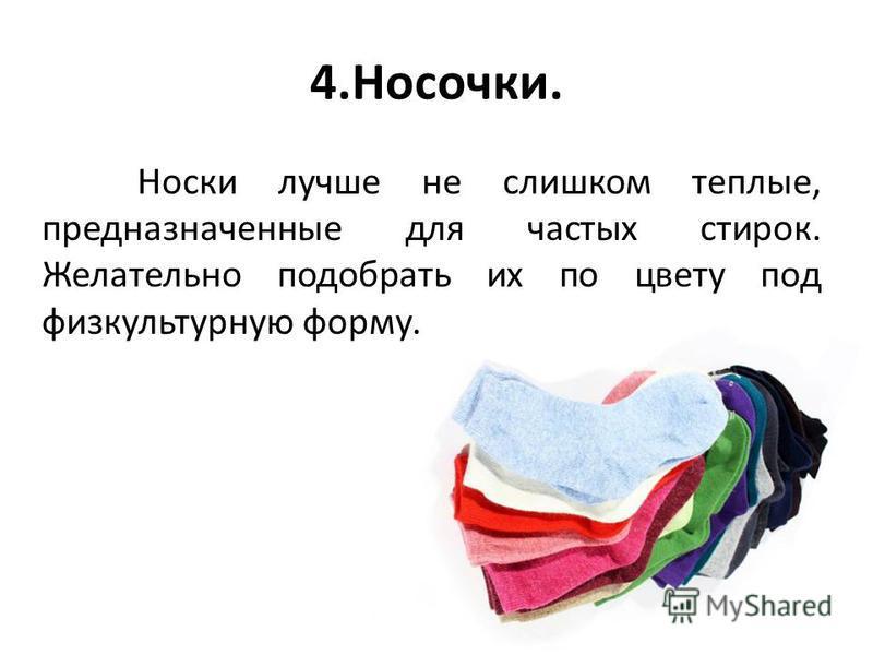 4.Носочки. Носки лучше не слишком теплые, предназначенные для частых стирок. Желательно подобрать их по цвету под физкультурную форму.