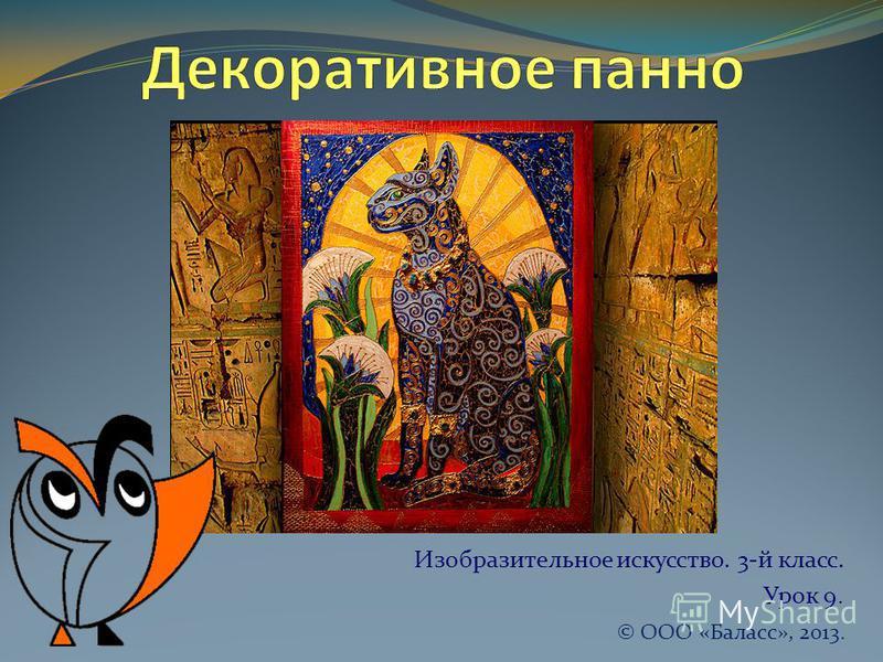 Изобразительное искусство. 3-й класс. Урок 9. © ООО «Баласс», 2013.