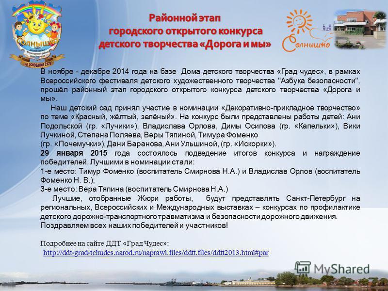 В ноябре - декабре 2014 года на базе Дома детского творчества «Град чудес», в рамках Всероссийского фестиваля детского художественного творчества