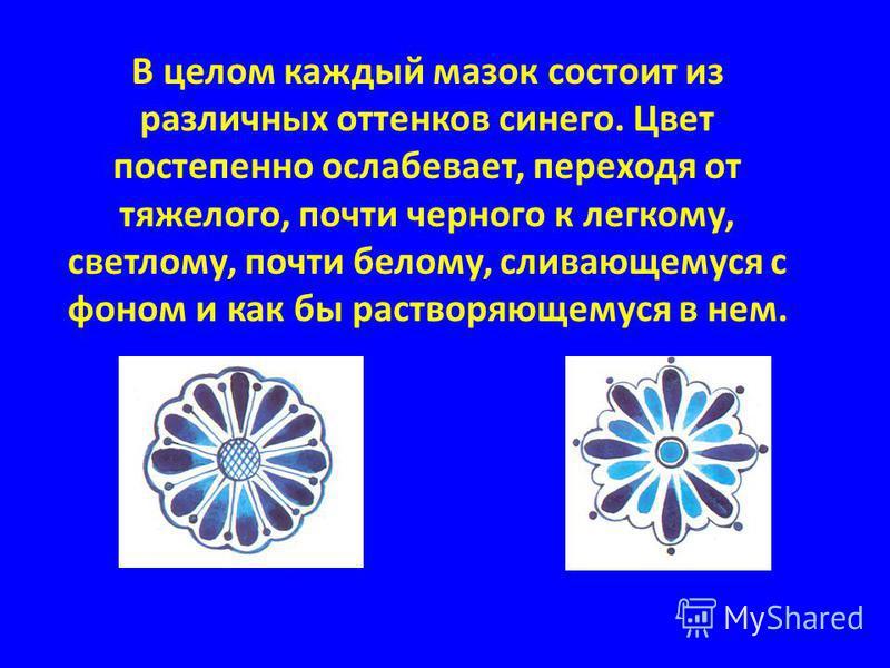 В целом каждый мазок состоит из различных оттенков синего. Цвет постепенно ослабевает, переходя от тяжелого, почти черного к легкому, светлому, почти белому, сливающемуся с фоном и как бы растворяющемуся в нем.