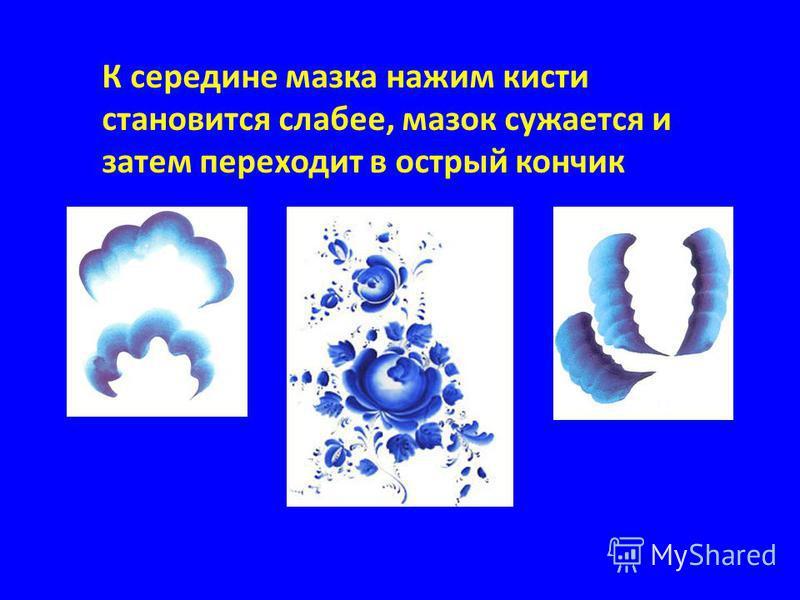 К середине мазка нажим кисти становится слабее, мазок сужается и затем переходит в острый кончик