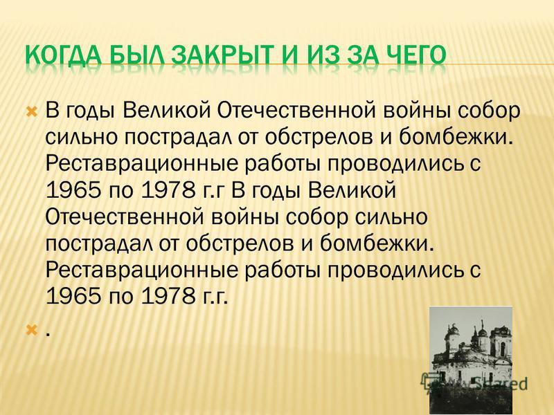 Каменный собор построен великим архитектором А. Ринальди в 1764 - 1783 годах. Храм был закрыт в 1932 году и частично разрушен в годы войны. Восстановленный в 1967 - 1980 годах собор был возвращен Православной Церкви в 1990 году и действует с 1991 год