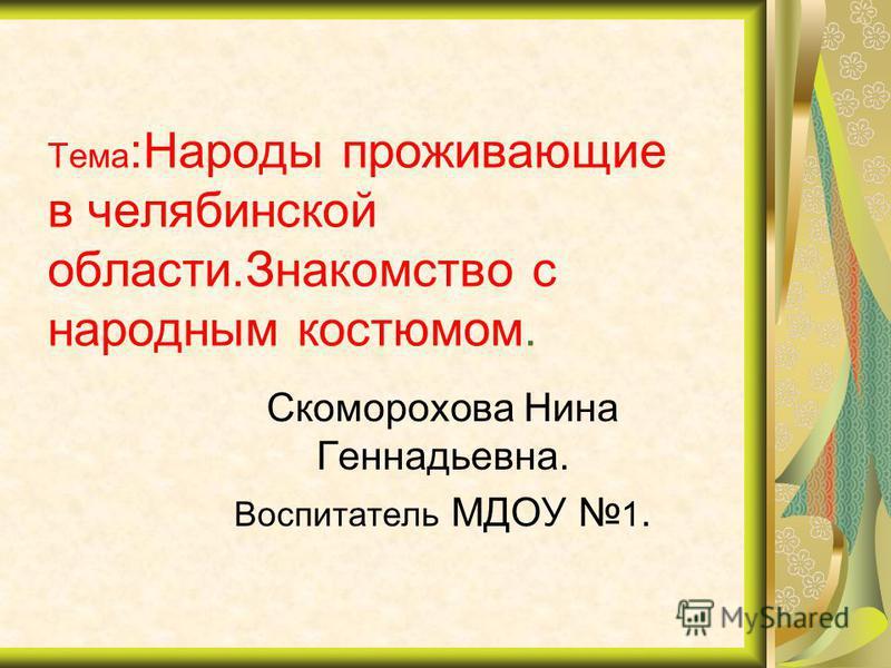 знакомства с башкирами или с татарами