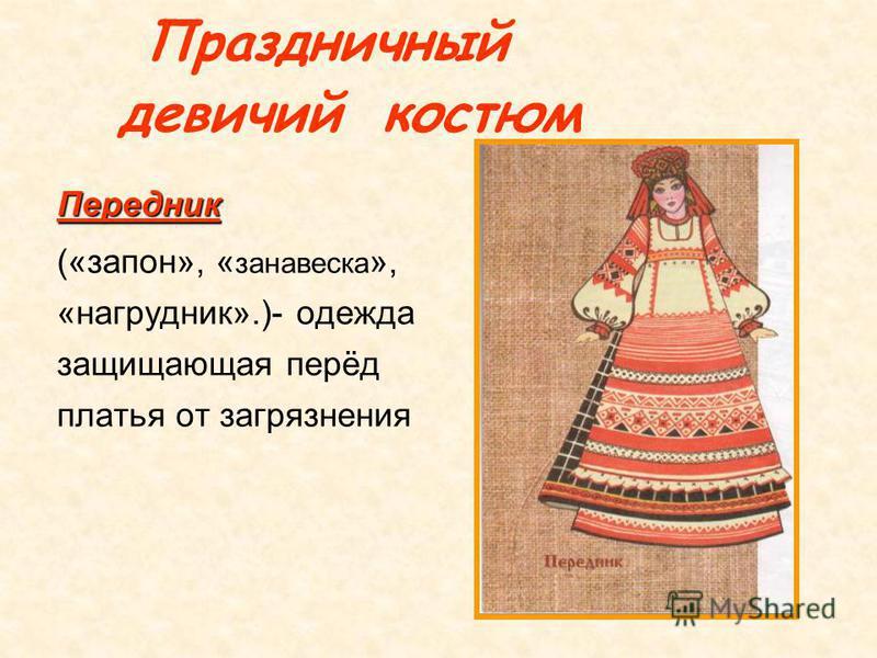 Праздничный девичий костюм Передник («закон», « занавеска », «нагрудник».)- одежда защищающая перёд платья от загрязнения