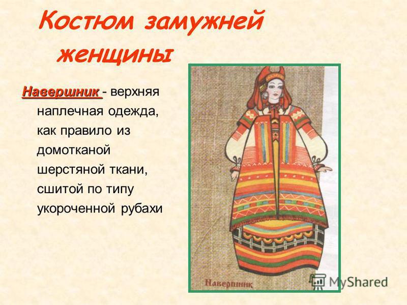 Костюм замужней женщины Навершник Навершник - верхняя наплечная одежда, как правило из домотканой шерстяной ткани, сшитой по типу укороченной рубахи