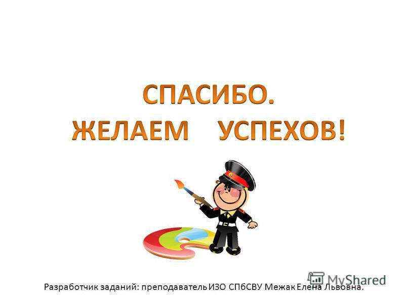Разработчик заданий: преподаватель ИЗО СПбСВУ Межак Елена Львовна.