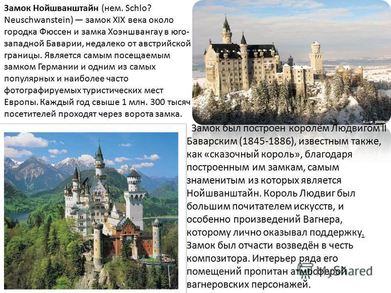 Замок был построен королём Людвигом II Баварским (1845-1886), известным также, как «сказочный король», благодаря построенным им замкам, самым знаменитым из которых является Нойшванштайн. Король Людвиг был большим почитателем искусств, и особенно прои