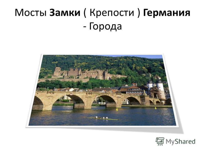 Мосты Замки ( Крепости ) Германия - Города