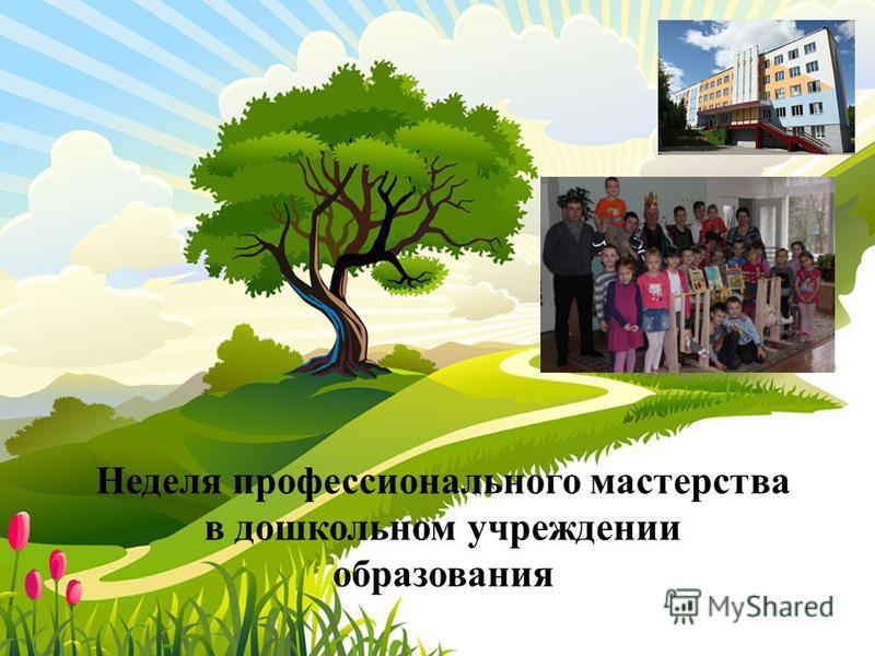 ProPowerPoint.Ru Неделя профессионального мастерства в дошкольном учреждении образования