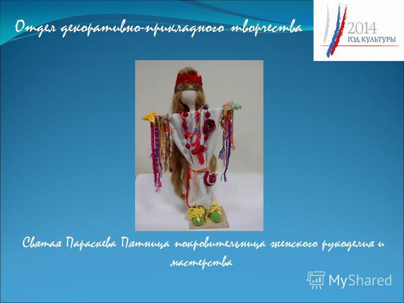 Святая Параскева Пятница покровительница женского рукоделия и мастерства Отдел декоративно-прикладного творчества