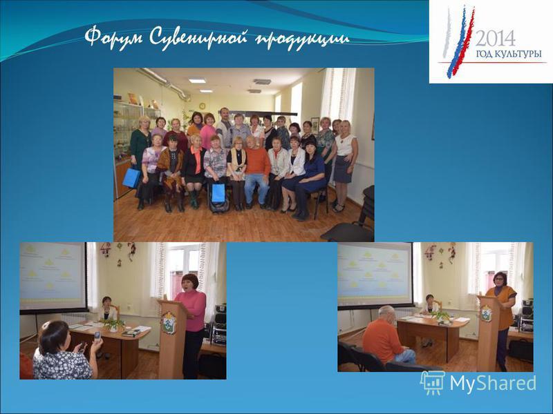 Форум Сувенирной ппродукции