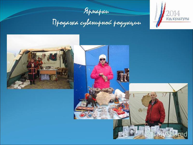 Ярмарки Продажа сувенирной продукции