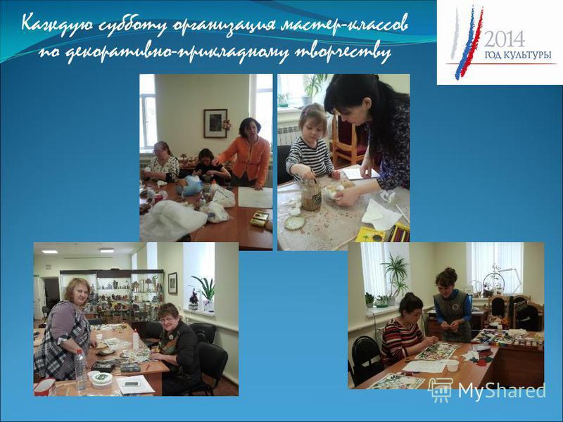 Каждую субботу организация мастер-классов по декоративно-прикладному творчеству