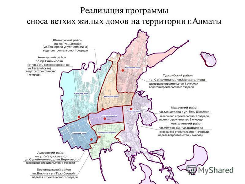 Реализация программы сноса ветхих жилых домов на территории г.Алматы