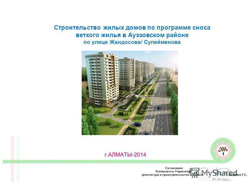 Строительство жилых домов по программе сноса ветхого жилья в Ауэзовском районе по улице Жандосова/ Сулейменова