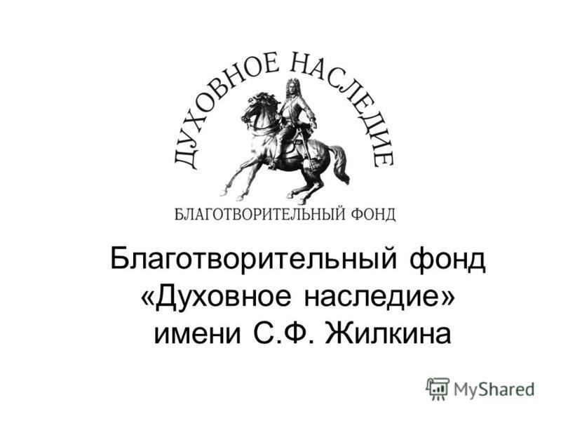 Благотворительный фонд «Духовное наследие» имени С.Ф. Жилкина
