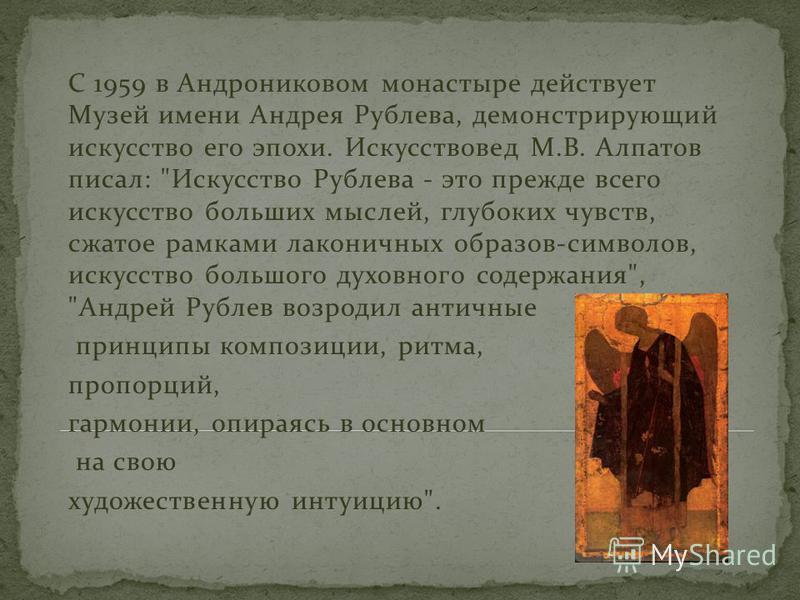 С 1959 в Андрониковом монастыре действует Музей имени Андрея Рублева, демонстрирующий искусство его эпохи. Искусствовед М.В. Алпатов писал:
