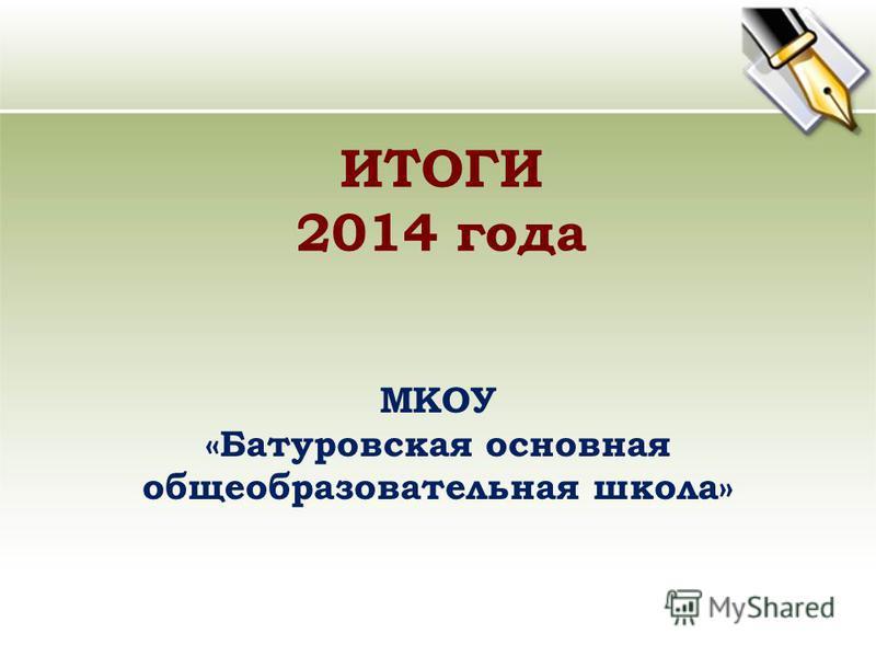 ИТОГИ 2014 года МКОУ «Батуровская основная общеобразовательная школа»