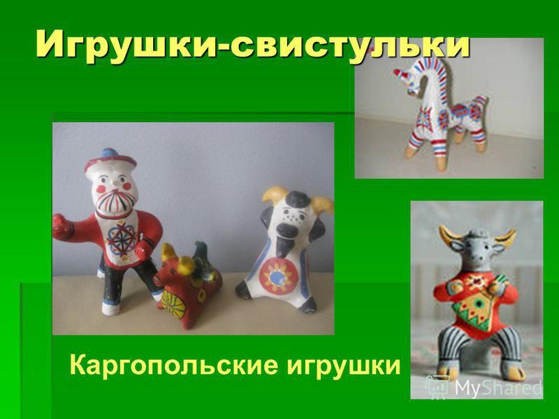 Игрушки-свистульки Каргопольские игрушки