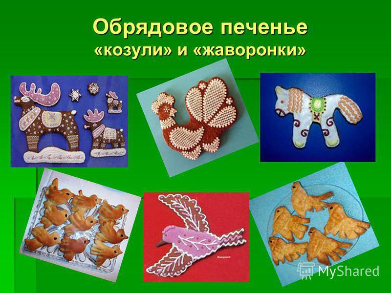 Обрядовое печенье «козули» и «жаворонки»