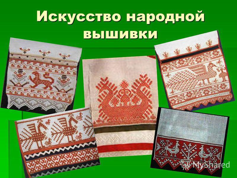 Искусство народной вышивки