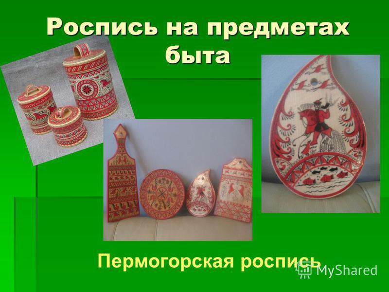 Роспись на предметах быта Пермогорская роспись