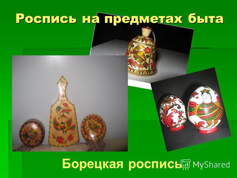Борецкая роспись Роспись на предметах быта