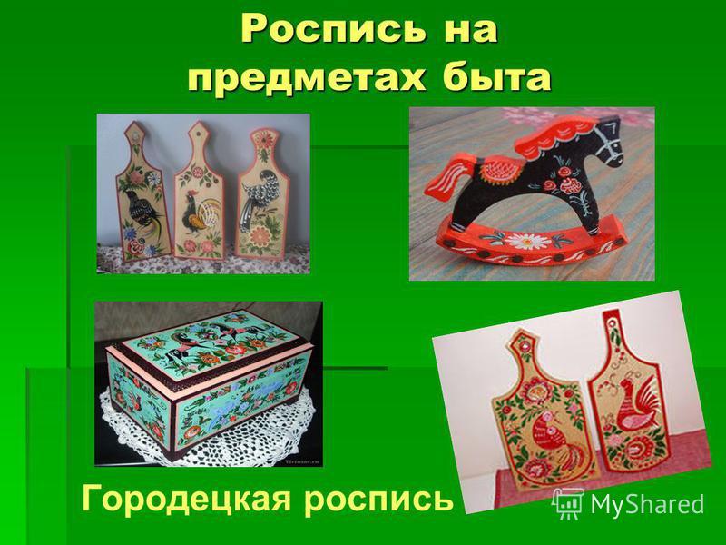 Роспись на предметах быта Роспись на предметах быта Городецкая роспись