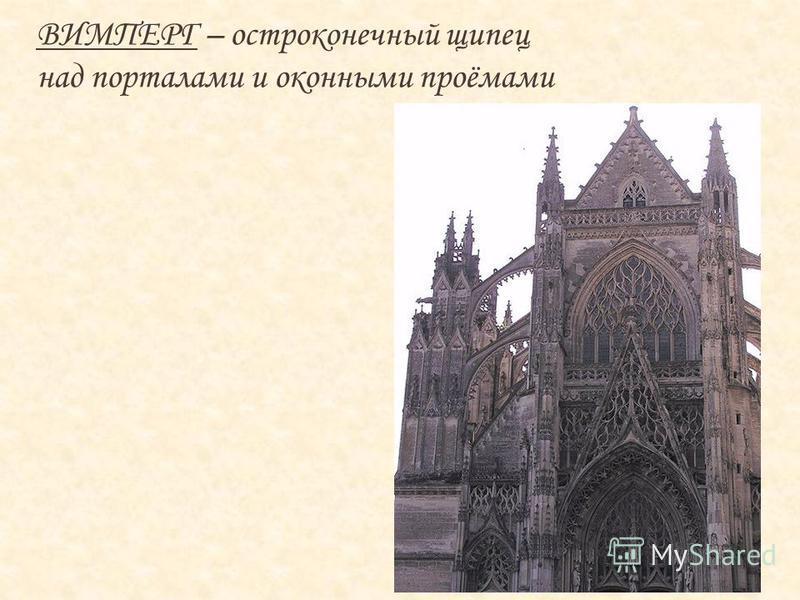 ВИМПЕРГ – остроконечный щипец над порталами и оконными проёмами